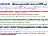 Предложения Beralmar на сезон 2021 года. Оборудование для производства кирпича - фото 1