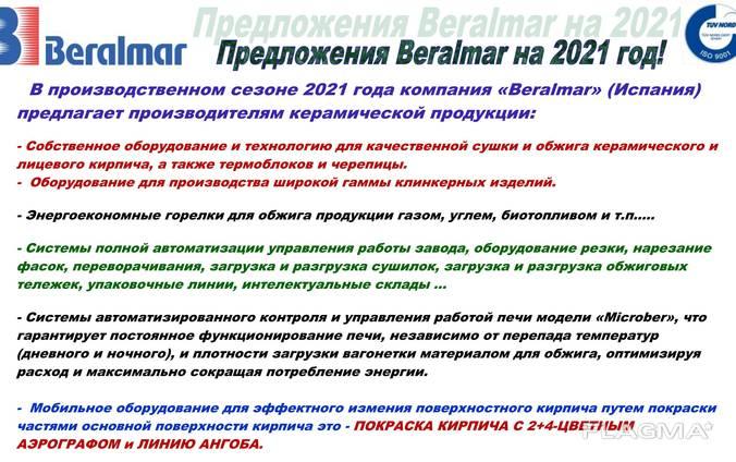 Предложения Beralmar на сезон 2021 года. Оборудование для производства кирпича