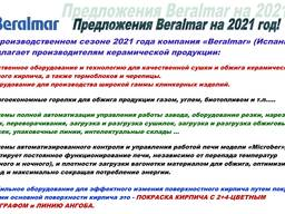 Предложения Beralmar на сезон 2021 года