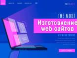 Создание web cайтов. SEO оптимизация - фото 1