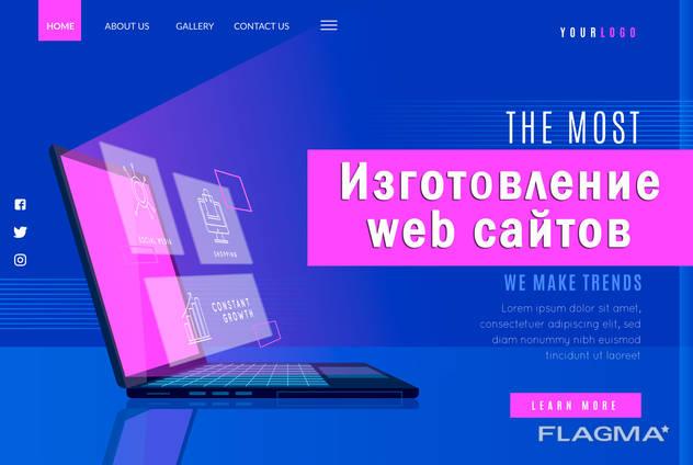 Создание web cайтов. SEO оптимизация
